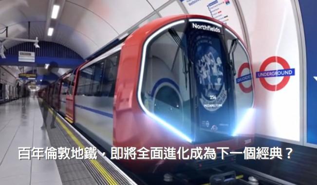 new_london_tube